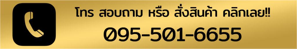ติดต่อสั่งซื้อยาอึด ยาทน HAKI ผ่านทางโทรศัพท์