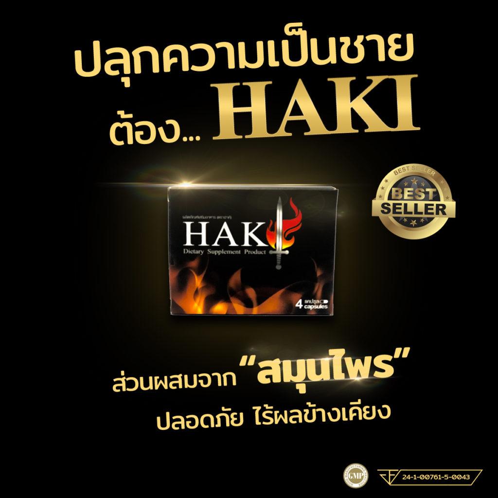 ยาอึด ยาทน ยาเพิ่มขนาด HAKI