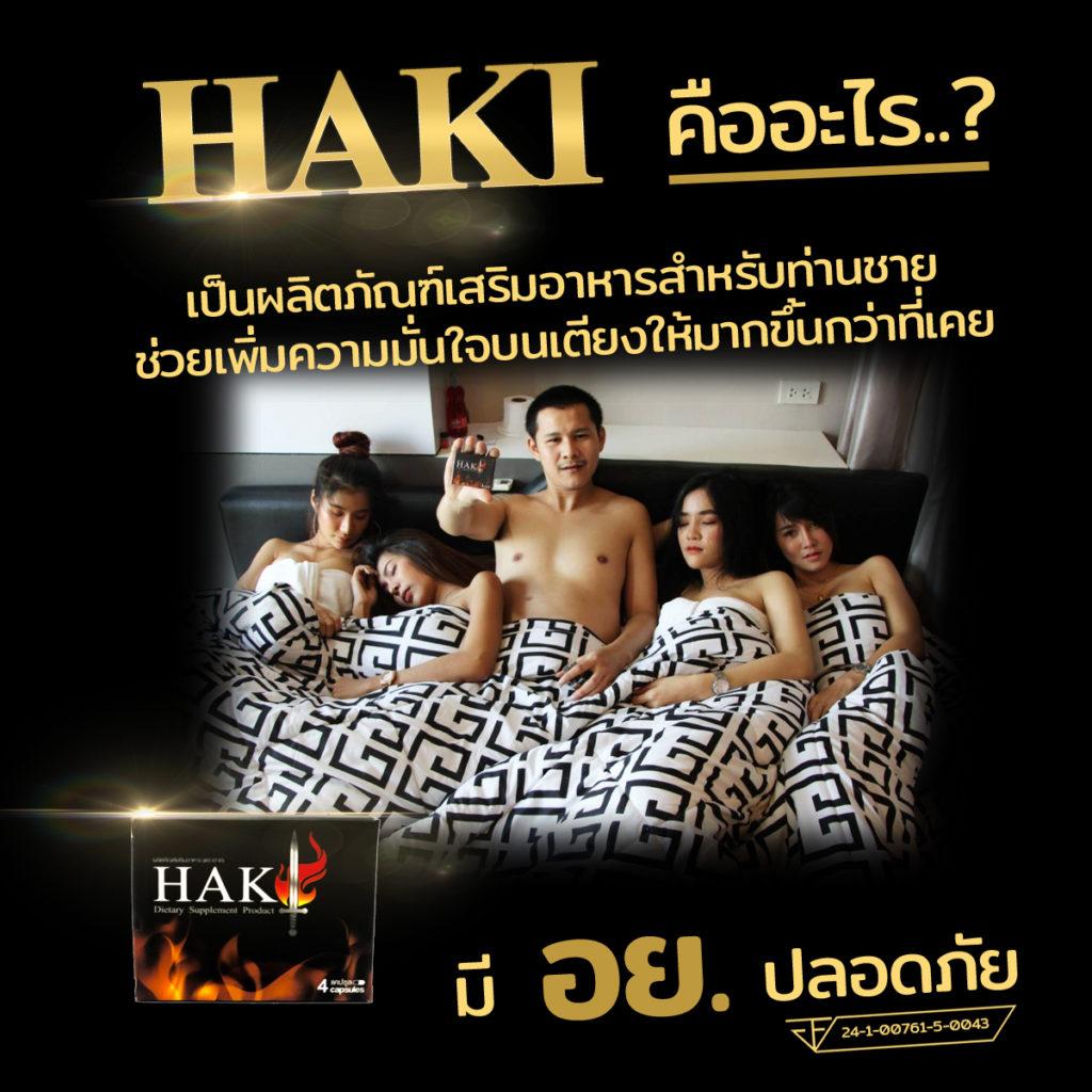 HAKI คือ อาหารเสริมผู้ชาย Haki ฮาคิ ยาอึด ยาทน ยาแข็ง ยาเพิ่มขนาด