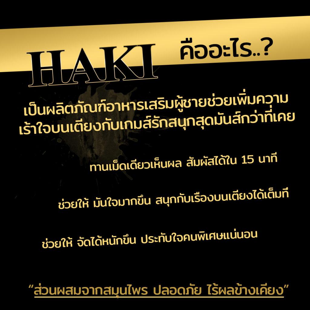ยาแข็ง ยาอึดทน HAKI