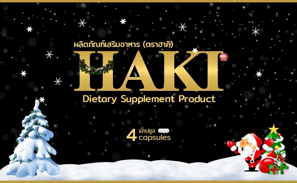 อาหารเสริมผู้ชาย Haki ฮาคิ ยาอึด ยาทน ยาแข็ง ยาเพิ่มขนาด